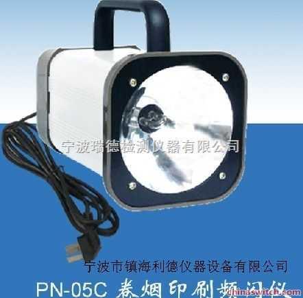 PN-05C卷烟印刷频闪仪PN-05C