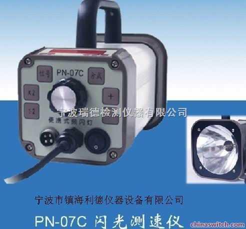 PN-07CPN-07C型电机测速频闪仪