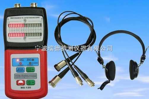 MS-120MS-120机械故障听诊器