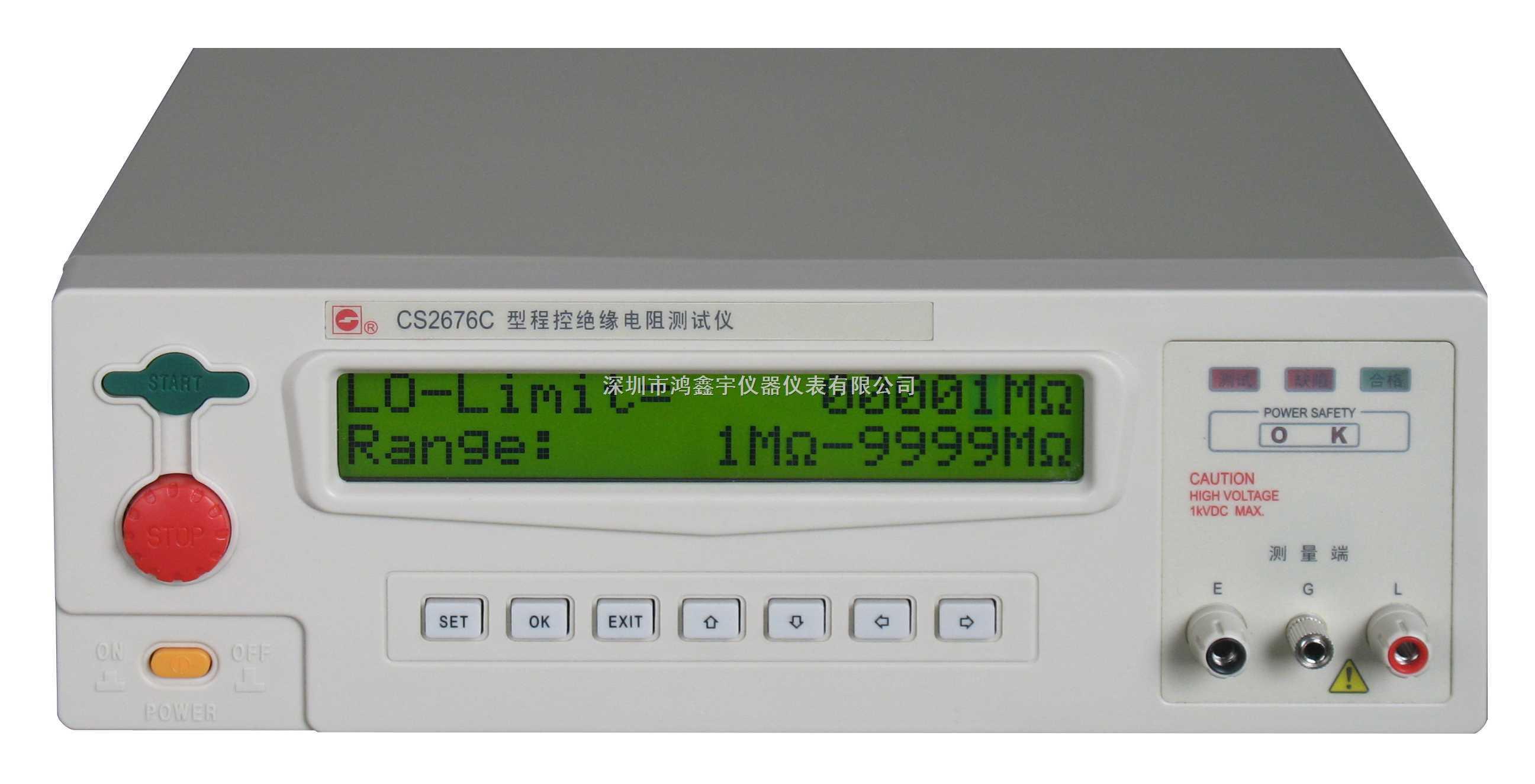 cs2676c 程控绝缘电阻测试仪