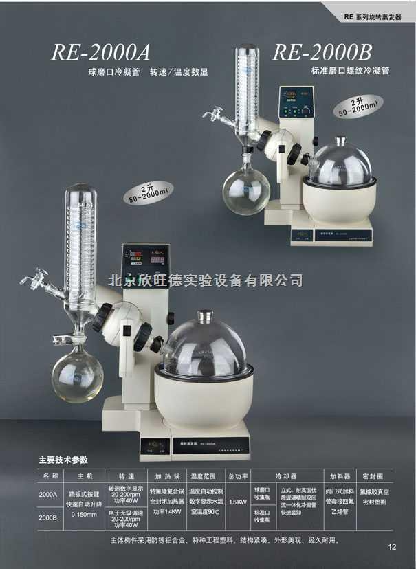 上海亚荣旋转蒸发器RE2000A