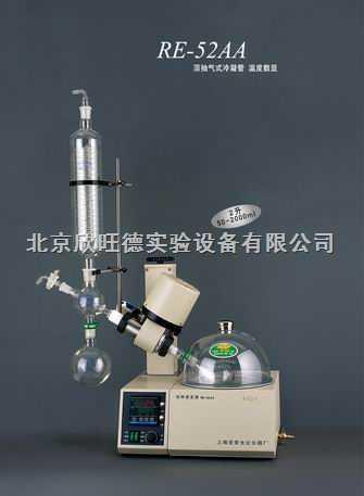 上海亚荣旋转蒸发器RE52AA