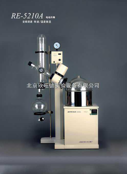 上海亚荣旋转蒸发器RE5210A