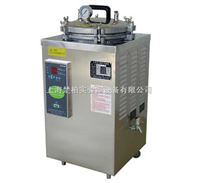 高压蒸汽灭菌器 立式压力蒸汽灭菌器