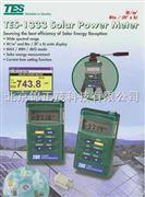 太陽能檢測儀TES-1333R