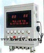 煤矿用提升信号装置 斜井暗斜井提升信号装置