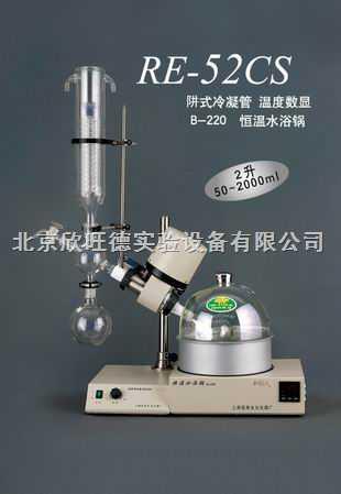 上海亚荣旋转蒸发器RE52CS