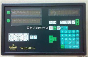 WE6800系列机床数显表