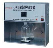 石英高純水蒸餾水器SYZ-550