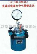 直讀式混凝土含氣量測定儀