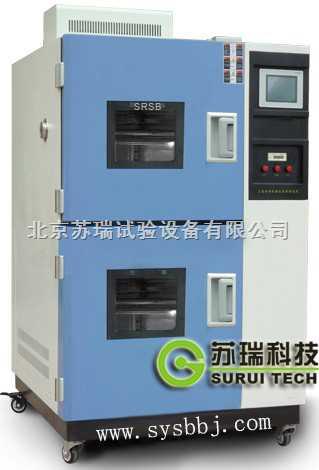 温度快速变化试验箱 快温变试验箱 温度变化试验箱