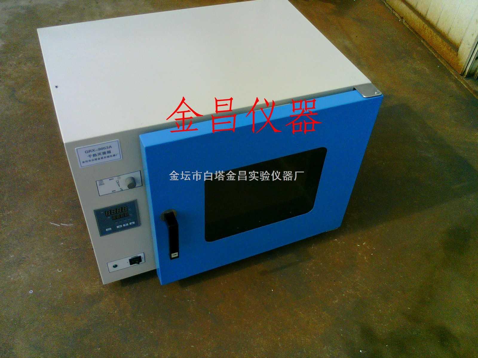 热空气消毒箱/干热灭箘箱