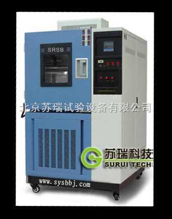中山高低温试验箱/高低温试验机/高低温箱