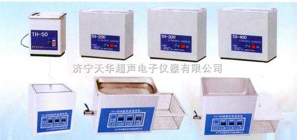 小型超声波清洗机,单槽超声波清洗机,医用超声波清洗器