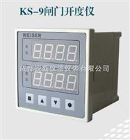 KS-9闸门开度仪