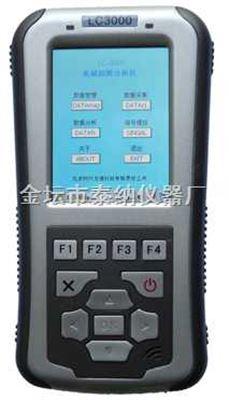 LC-3000 系列振动分析仪(设备故障诊断仪)