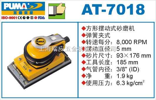 巨霸氣動工具-巨霸氣動砂磨機-巨霸PUMAAT-7018