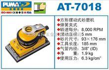 AT-7018巨霸氣動工具-巨霸氣動砂磨機-巨霸PUMAAT-7018