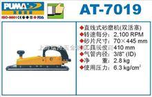 AT-7019巨霸氣動工具AT-7019