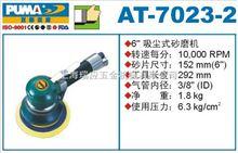 AT-7023巨霸氣動工具AT-7023