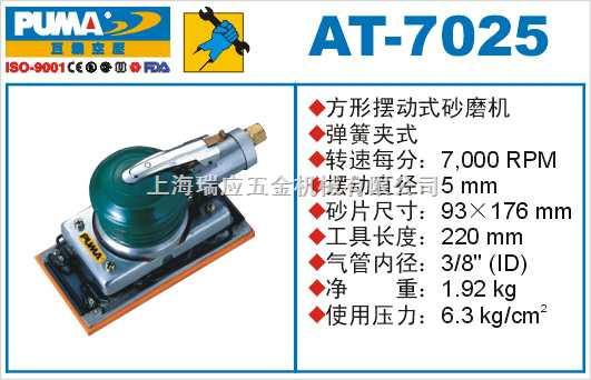 巨霸氣動工具AT-7025