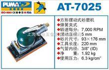 AT-7025巨霸氣動工具AT-7025
