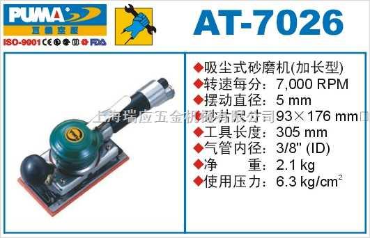 巨霸氣動工具AT-7026