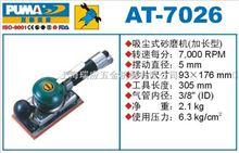 AT-7026巨霸氣動工具AT-7026