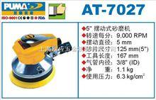 AT-7027巨霸氣動工具AT-7027