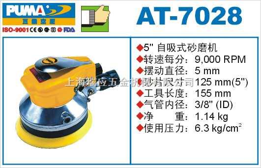 巨霸氣動工具AT-7028