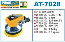 AT-7028巨霸氣動工具AT-7028