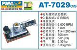 美國巨霸氣動工具AT-7029C
