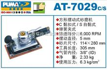AT-7029C/S美國巨霸氣動工具AT-7029C