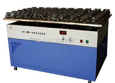 HY-60大容量振荡器(摇床)