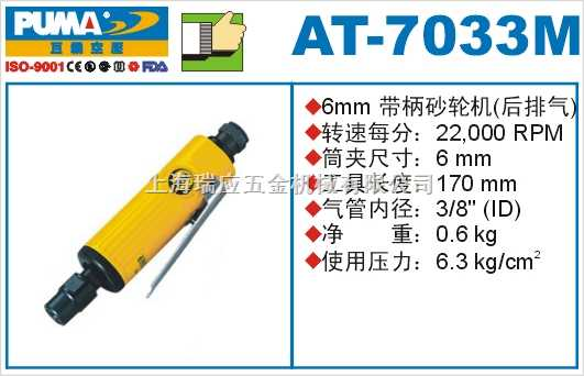 巨霸氣動工具AT-7033M