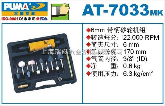龍海力霸通用機械有限公司AT-7033MK
