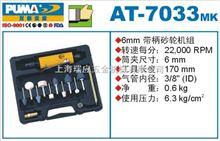 AT-7033MK龍海力霸通用機械有限公司AT-7033MK