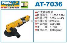AT-7036巨霸氣動工具AT-7036