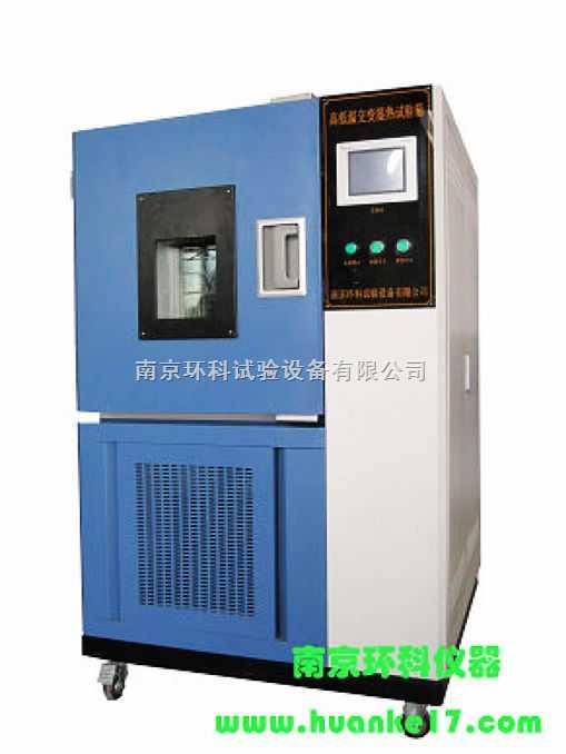 南京高低温交变湿热试验箱    高低温试验箱-厂家直销