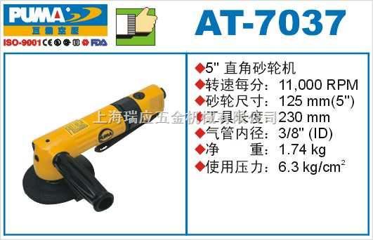 巨霸氣動工具AT-7037