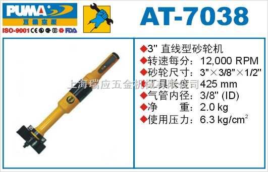 巨霸氣動工具AT-7038