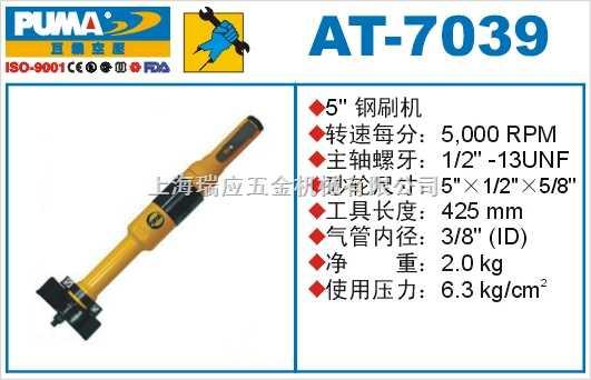 巨霸PUMA氣動工具AT-7039