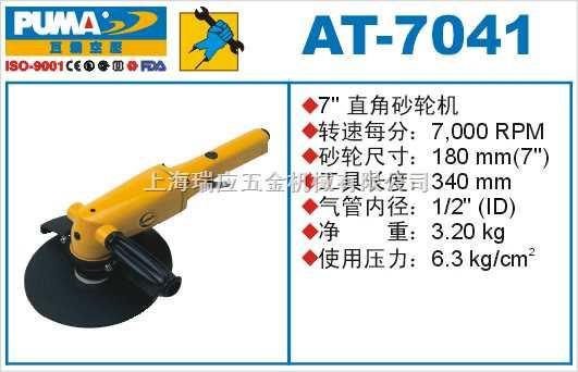 巨霸PUMA氣動工具AT-7041