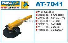 AT-7041巨霸PUMA氣動工具AT-7041
