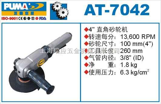 巨霸PUMA氣動工具AT-7042