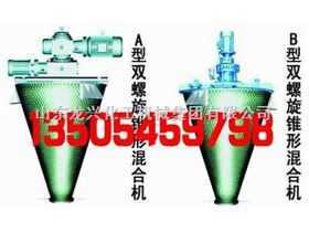 烟台双螺旋混合机,锥形双螺旋混合机操作