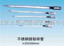 HJ12-BXG不銹鋼取樣管15*500 18*600mm 25*700mm 12*350mm