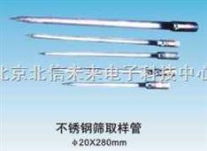不锈钢取样管15*500 18*600mm 25*700mm 12*350mm