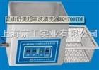 小型台式超声波清洗器