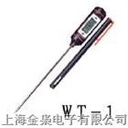 WT-1食品温度计【大量现货】